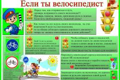 kartinki_po_pdd_dlya_detey_detskogo_sada_dlya_stenda_71_18122435-min