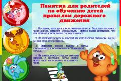 kartinki_po_pdd_dlya_detey_detskogo_sada_dlya_stenda_73_18122437-min
