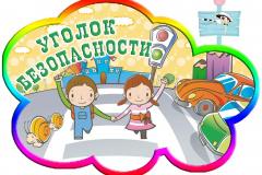 kartinki_po_pdd_dlya_detey_detskogo_sada_dlya_stenda_63_18122424-min